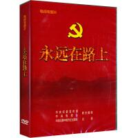 新华书店正版 永远在路上 电视专题片DVD-ROM