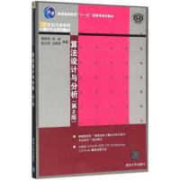 算法设计与分析(第2版) 清华大学出版社