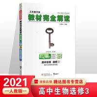 2020版教材完全解读 高二生物选修3(现代生物科技专题)王后雄学案 生物选修三