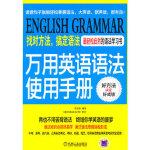 万用英语语法使用手册 Michael Griffin 机械工业出版社