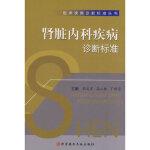 【旧书二手书9成新】单册 内科疾病诊断标准 郭志军,高山林,丁新国 9787502361747