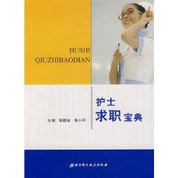 护士求职宝典,朱小平邹碧容,北京科学技术出版社9787530436387