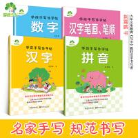 学前手写体字帖(汉字+数字+拼音+汉字笔画)幼儿园升小学练习作业本4册套装