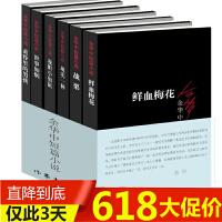 余华中短篇小说全6册 余华 著 鲜血梅花+现实一种+我胆小如鼠+世事如烟+黄昏里的男孩 等 套装共6册