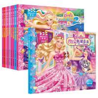 芭比公主童话故事书全套10册彩图注音芭比公主书籍儿童睡前故事书芭比时尚奇迹0-3-6-12周岁幼儿书籍芭比公主故事.迷