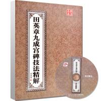 田英章九成宫碑技法精解(附VCD) 毛笔字帖 田英章欧体楷书九成宫字帖