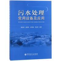 污水处理常用设备及应用 编者:蒋克彬//苗刚松//林明磊//宋吕军