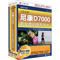 育碟软件 1天玩转尼康D7000 单反数码摄影技术 正版盒装电脑光盘 视频教程