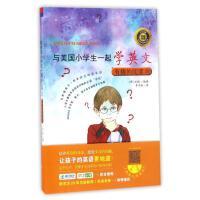 有趣的阅读10/与美国小学生一起学英文 【韩】E2K