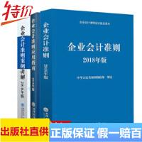 企业会计准则案例讲解 2018年版企业会计准则2018年版应用指南 企业会计准则案例讲解全套3本