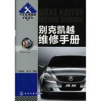 汽车实用维修手册系列--别克凯越维修手册 高贵娟,郑永 化学工业出版社