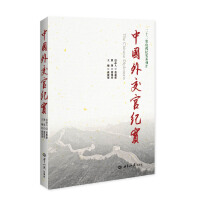 中国外交官纪实 翟俊垠 世界知识出版社