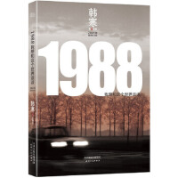 【新书店正版】1988:我想和这个世界谈谈,韩寒,天津人民出版社9787201081939