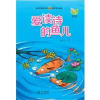 【随机送书签】爱读诗的鱼儿 张秋生 9787535467676 长江文艺出版社