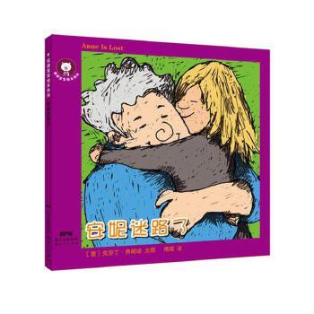 双语宝宝绘本系列:安妮迷路了