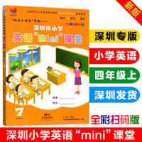 深圳市小学英语mini课堂四4年级上册2021秋沪教牛津英语同步训练