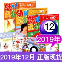 红袋鼠幼儿画报杂志2019年4月3本装 原包装赠品齐全