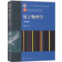 原子物理学第4版第四版 (十二五*规划教材)杨福家9787040229943