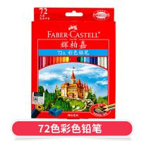 德国辉柏嘉72色经典油性彩色铅笔 36/48色红盒城堡彩铅笔填 (送转笔刀+延长器+橡皮)
