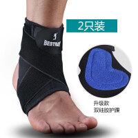 男运动扭伤篮球套裸防护女士踝关节护脚腕固定护脚踝脚踝护具