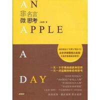 【旧书二手书8新正版】非名言 微思考 An Apple A Day 王亚非著 9787546133201 黄山书社