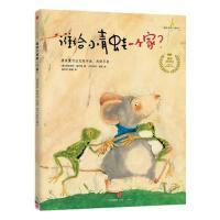 遇见美好系列(第1辑):谁给小青蛙一个家?(精装)