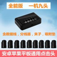 手机屏幕点击器自动连点器模拟手指点击器直播点赞机 巧克力色版 一机九头