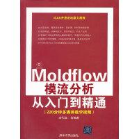 Moldflow模流分析从入门到精通(配光盘)