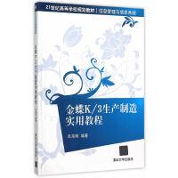 金蝶K/3生产制造实用教程
