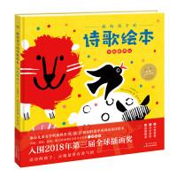 海豚绘本花园:献给孩子的诗歌绘本:今天好开心(精)