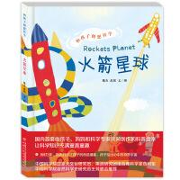 和孩子创想科学――火箭星球