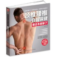 颈椎腰椎自我保健看这本就够了【正版书籍,满额优惠,可开发票】