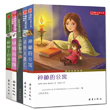 国际大奖小说全5册 神秘的公寓(升级版) 橡树上的逃亡/一只眼睛的猫/绿拇指男孩等 二三四五年级课外书7-10-12岁儿童成长励志文学 国际大奖小说 儿童文学 推荐阅读