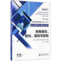 财务报告、规划、绩效与控制 优财(中国)CMA培训中心 组编;杨晔 主编
