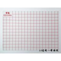 冰河百迹硬笔垫板钢笔中性笔书法练字厚写字垫练字软垫A4礼物SN8569
