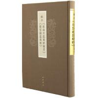 祖本《远西奇器图说录最》《新制诸器图说》 中华书局 中华书局