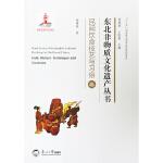 东北非物质文化遗产丛书.民间饮食技艺与习俗卷
