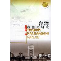台湾海疆史研究――厦门大学南强丛书