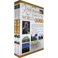 世界古堡 古堡 教堂 城堡 古老城市 古董 旅游 地理 彩图版 全2卷色插图版 特色旅游 旅游百科