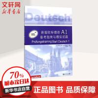 新版欧标德语A1备考指南与模拟试题 同济大学出版社