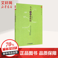 今天怎样做教师:点评100个教育案例(修订版)中学 王晓春
