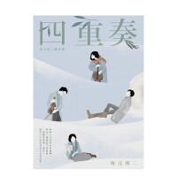 四重奏:坂元裕二�_本��,�P於��佟⒅e言,�有30多�q的灰�A人生 港台繁体中文书