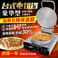 38型商用台式电饼档 电饼铛 烙饼机 煎饼烤饼 煎饼机 手抓饼