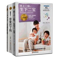 【全套3册】怀上二胎生下二宝二孩家庭0-18岁好爱孩子你爱对了吗教育孩子养成习惯独育儿百科全书二胎家庭育儿经爸妈必读