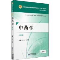 中药学 供中医学、中药学、药学、中西医临床医学专业使用(第2版) 中国医药科技出版社