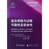 复杂系统与过程可靠性及安全性 9787118092264 国防工业出版社 曾声奎、王尧