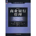 【旧书二手书8成新】商业银行管理原书第7版第七版 (美)罗斯(Rpse P.S.) (美)赫金斯(