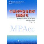中国对外直接投资战略研究 卢力平 经济科学出版社