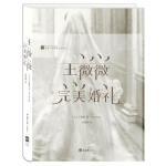 【新书店正版】王薇薇:完美婚礼 ,(美) 王薇薇,重庆大学出版社9787562478089