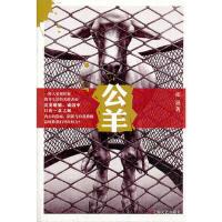 公羊,张忌,上海文艺出版社9787532150571